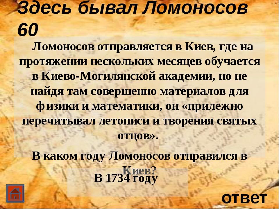 ответ Память о Ломоносове 60 Орден представляет собой серебристую многолучев...