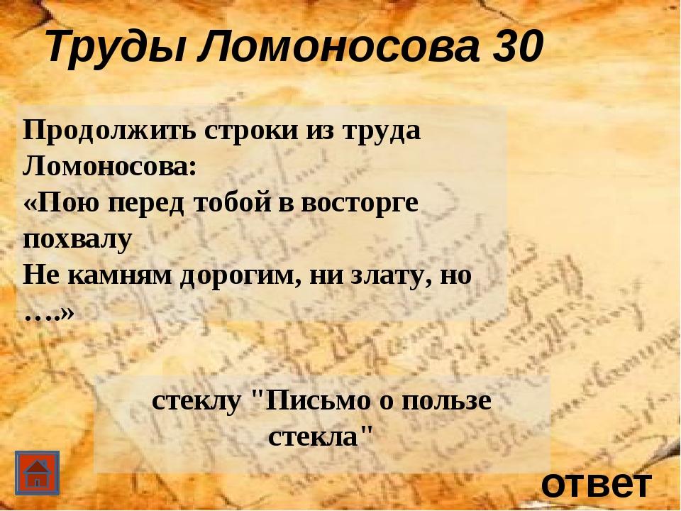ответ Мозаики 30 Первой мозаикой Ломоносова была икона, сделанная из … стекл...
