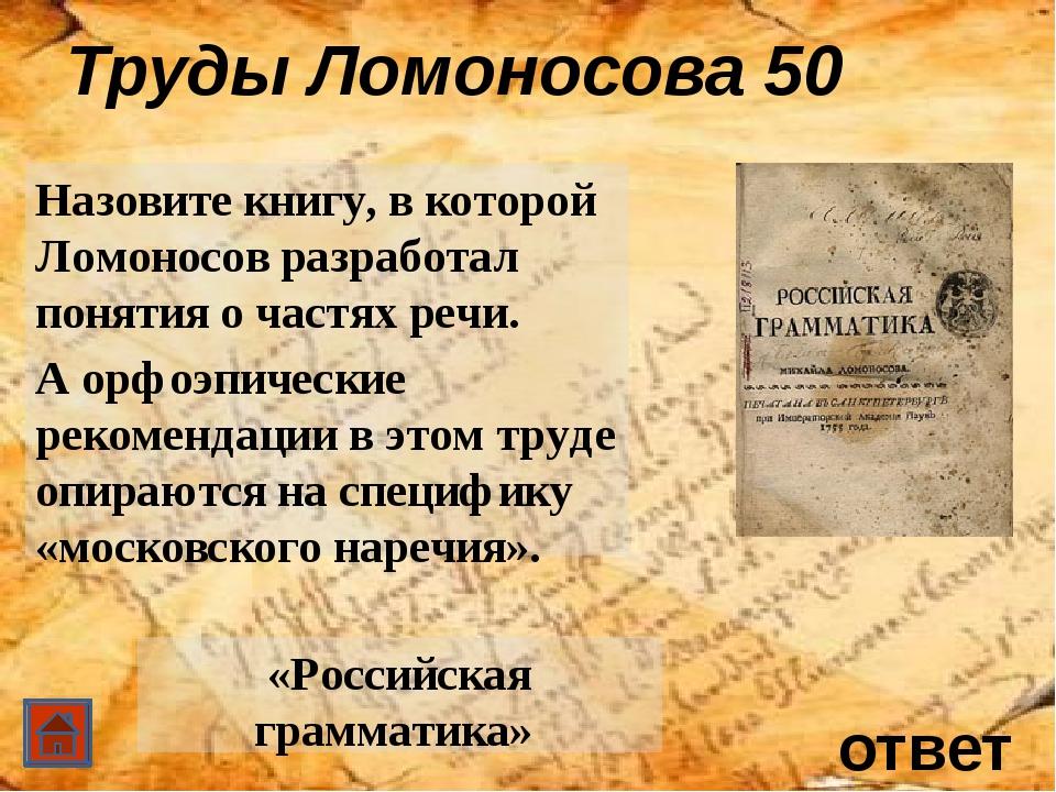 ответ Здесь бывал Ломоносов 40 В 1735 году, не дойдя до богословского класса...