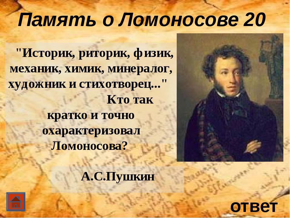 Открытия… 30 ответ В октябре 1748 года, когда она, наконец, была построена,...