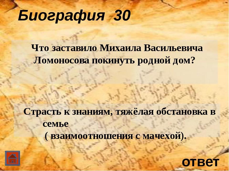 ответ Биография 40 Когда Ломоносов прибыл в Москву? Преодолев весь путь за т...