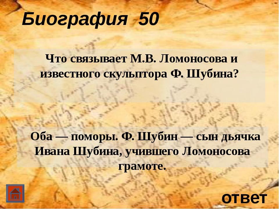 """Биография 60 ответ """"Имея 1 алтын в день жалованья нельзя было иметь на проп..."""