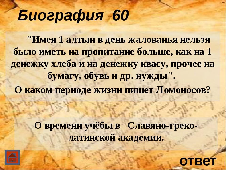 """ответ Память о Ломоносове 20 """"Историк, риторик, физик, механик, химик, минер..."""