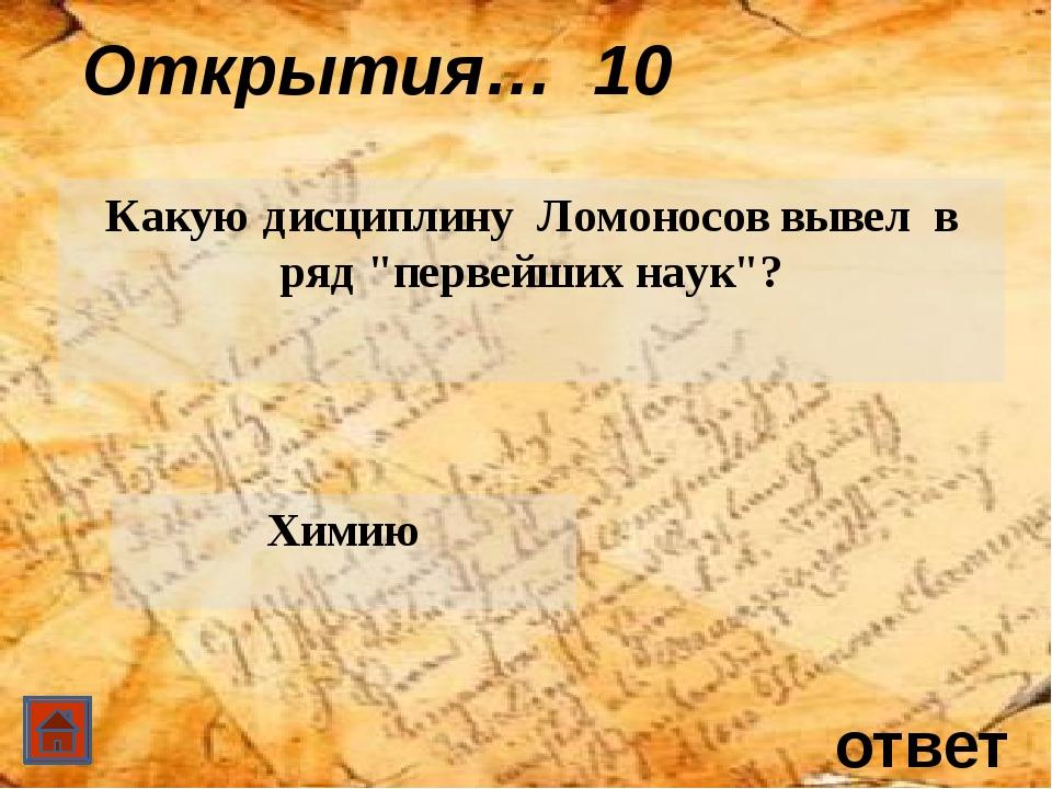 ответ Память о Ломоносове 10 Скоро сам узнаешь в школе, Как архангельский му...