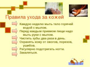 Правила ухода за кожей Каждую неделю мыть тело горячей водой с мылом. Перед к