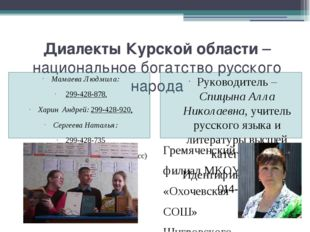 Диалекты Курской области – национальное богатство русского народа Мамаева Лю