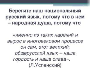 Берегите наш национальный русский язык, потому что в нем – народная душа, пот