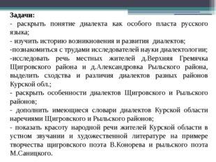 Задачи: - раскрыть понятие диалекта как особого пласта русского языка; - изуч