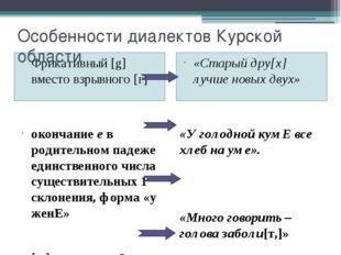 Особенности диалектов Курской области Фрикативный [g] вместо взрывного [г] «С