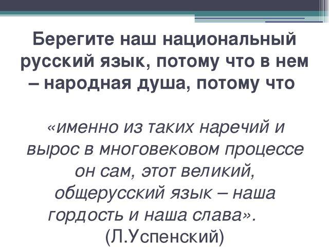 Берегите наш национальный русский язык, потому что в нем – народная душа, пот...