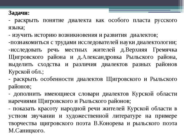 Задачи: - раскрыть понятие диалекта как особого пласта русского языка; - изуч...