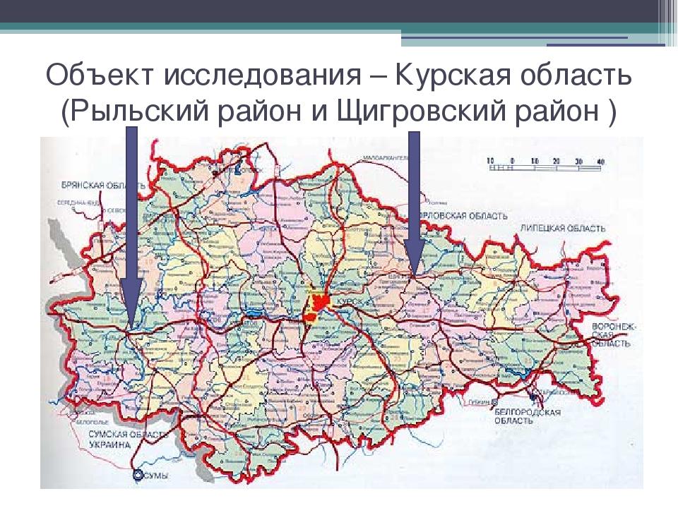 Объект исследования – Курская область (Рыльский район и Щигровский район )