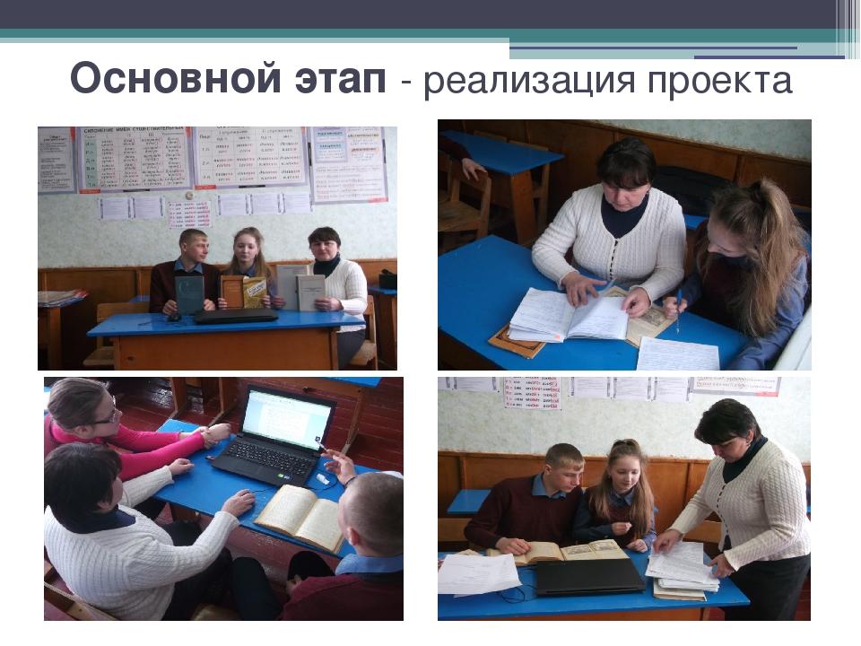 Основной этап - реализация проекта