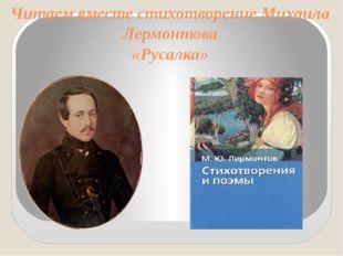 Читаем вместе стихотворение Михаила Лермонтова «Русалка»