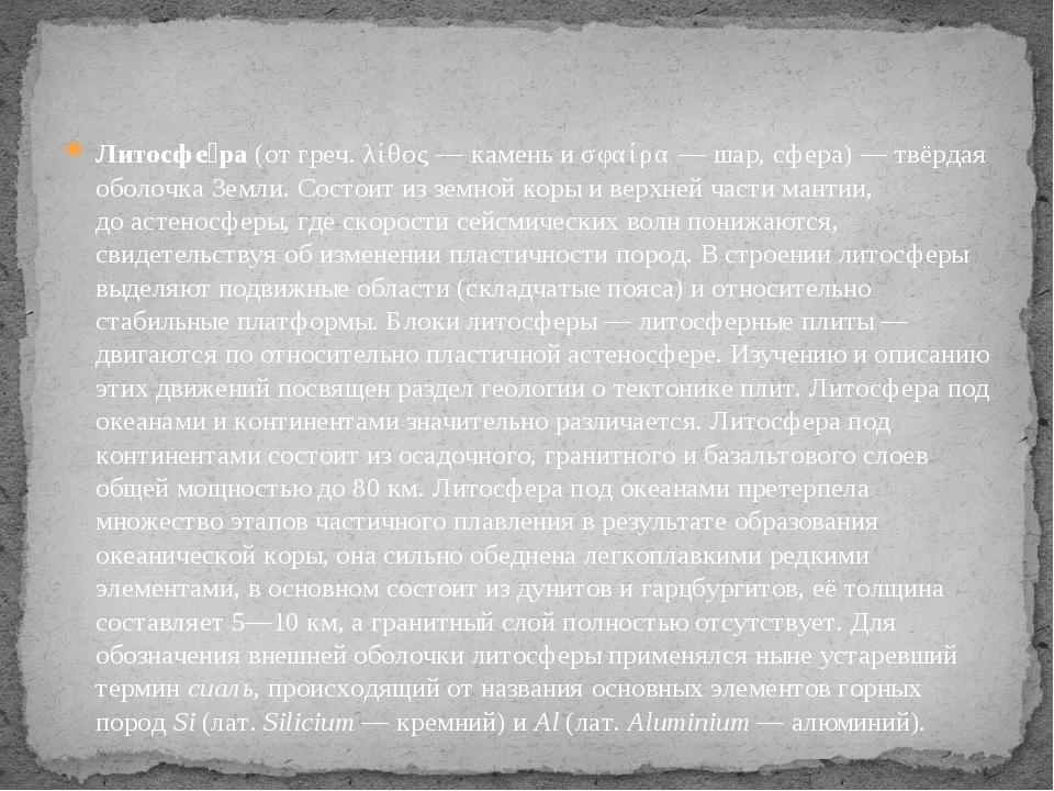 Литосфе́ра(отгреч.λίθος— камень иσφαίρα— шар, сфера)— твёрдая оболочка...