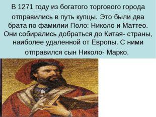 В 1271 году из богатого торгового города отправились в путь купцы. Это были д
