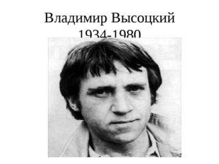Владимир Высоцкий 1934-1980