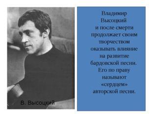 Владимир Высоцкий и после смерти продолжает своим творчеством оказывать влия