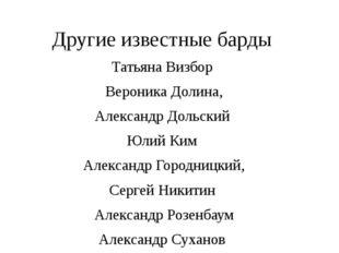 Другие известные барды Татьяна Визбор Вероника Долина, Александр Дольский Юли