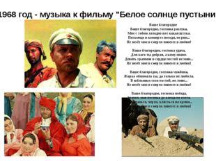 """1968 год - музыка к фильму """"Белое солнце пустыни"""" Ваше благородие Ваше благор"""