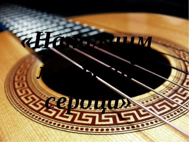 «Наполним музыкой сердца»