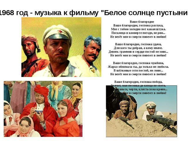 """1968 год - музыка к фильму """"Белое солнце пустыни"""" Ваше благородие Ваше благор..."""