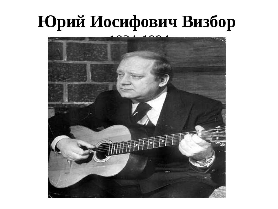 Юрий Иосифович Визбор 1934-1984