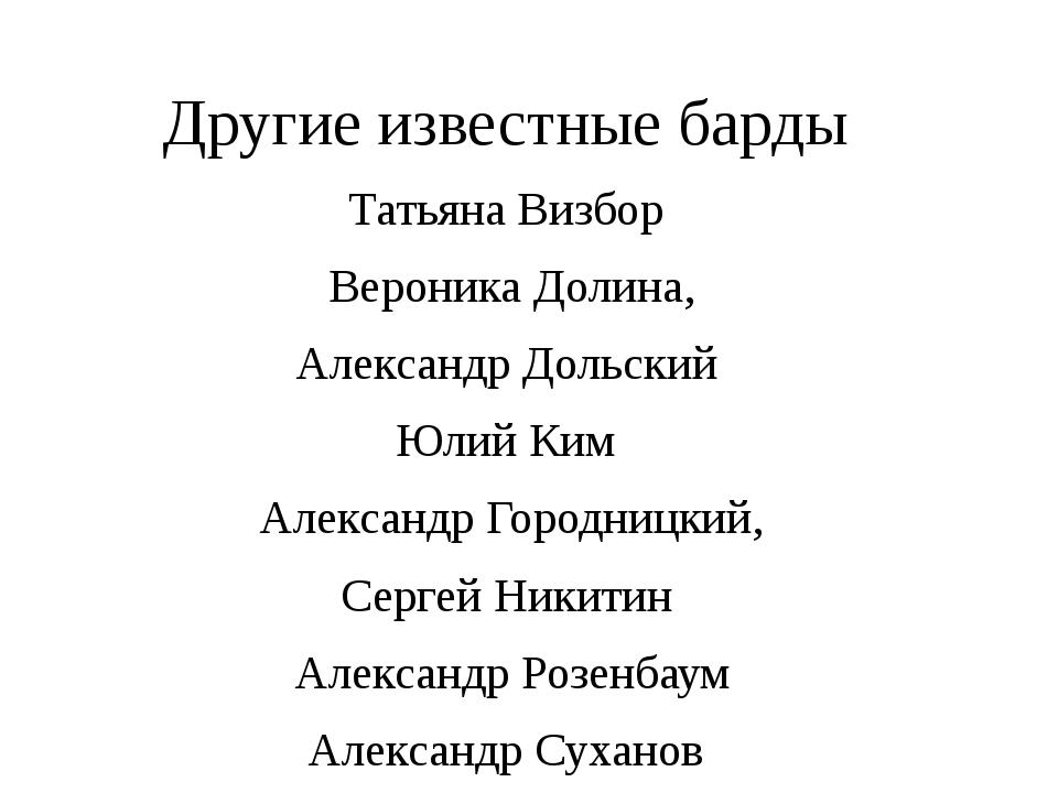 Другие известные барды Татьяна Визбор Вероника Долина, Александр Дольский Юли...