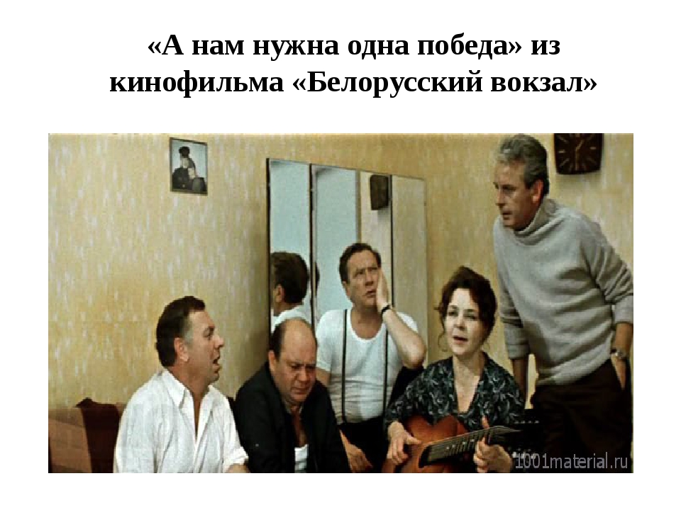 «А нам нужна одна победа» из кинофильма «Белорусский вокзал»