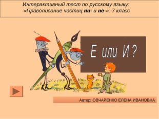 Интерактивный тест по русскому языку: «Правописание частиц ни- и не-». 7 клас