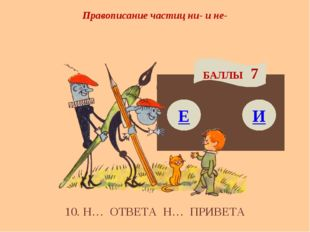 Правописание частиц ни- и не- Е БАЛЛЫ 7 И 10. Н… ОТВЕТА Н… ПРИВЕТА
