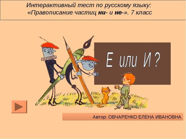 Интерактивный тест по русскому языку: «Правописание частиц ни- и не-». 7 клас...
