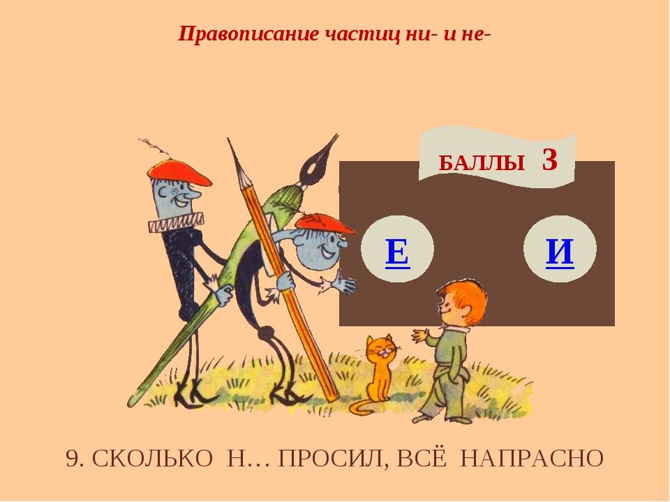 Правописание частиц ни- и не- Е БАЛЛЫ 3 И 9. СКОЛЬКО Н… ПРОСИЛ, ВСЁ НАПРАСНО