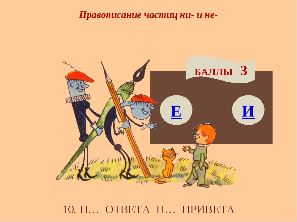 Правописание частиц ни- и не- Е БАЛЛЫ 3 И 10. Н… ОТВЕТА Н… ПРИВЕТА