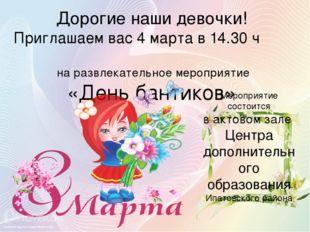 Дорогие наши девочки! Приглашаем вас 4 марта в 14.30 ч на развлекательное мер