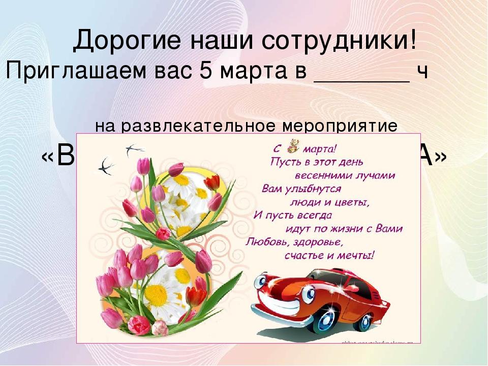 Дорогие наши сотрудники! Приглашаем вас 5 марта в _______ ч на развлекательно...