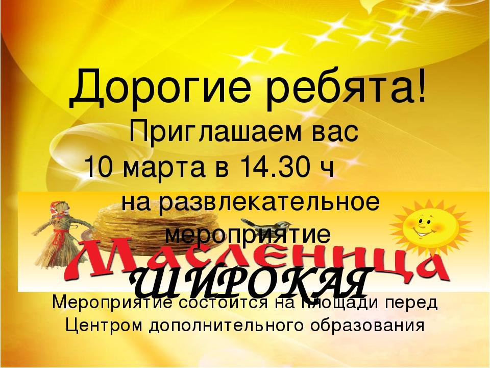 Мероприятие состоится на площади перед Центром дополнительного образования До...