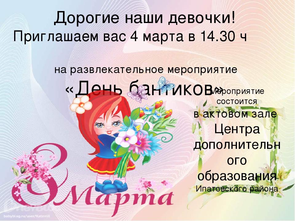 Дорогие наши девочки! Приглашаем вас 4 марта в 14.30 ч на развлекательное мер...