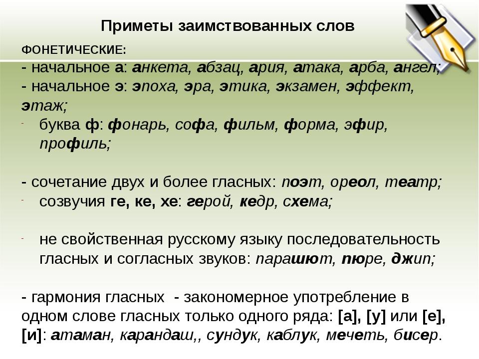 Приметы заимствованных слов ФОНЕТИЧЕСКИЕ: - начальное а: анкета, абзац, ария,...