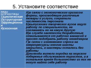 5. Установите соответствие ВИДЫ БЕЗРАБОТИЦЫ 1)циклическая 2)структурная 3)фри