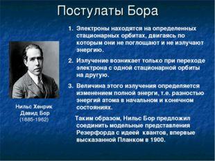 Постулаты Бора Нильс Хенрик Давид Бор (1885-1962) Электроны находятся на опре