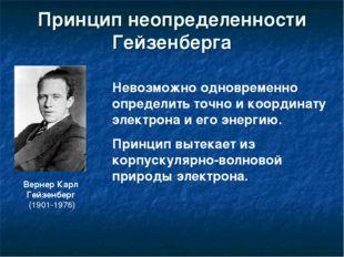 Принцип неопределенности Гейзенберга Вернер Карл Гейзенберг (1901-1976) Невоз