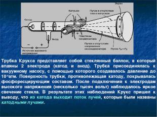Трубка Крукса представляет собой стеклянный баллон, в который впаяны 2 электр