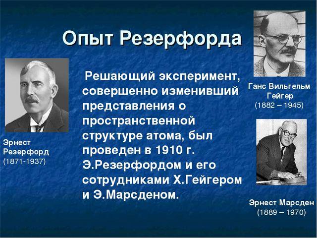 Опыт Резерфорда Эрнест Резерфорд (1871-1937) Ганс Вильгельм Гейгер (1882 – 1...
