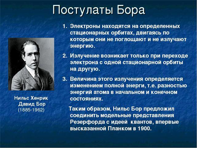 Постулаты Бора Нильс Хенрик Давид Бор (1885-1962) Электроны находятся на опре...