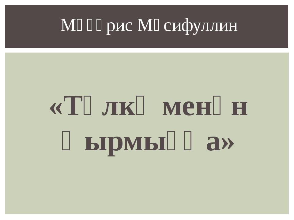 «Төлкө менән ҡырмыҫҡа» Мөҙәрис Мөсифуллин