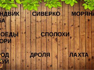 ГАНДВИК – (Студёное, Дышащее) древнее былинное название Белого моря СИВЕРКО –