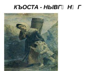 КЪОСТА - НЫВГӔНӔГ