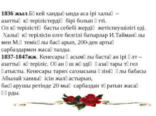 1836 жыл.Бөкей хандығында аса ірі халық – азаттық көтерілістердің бірі болып