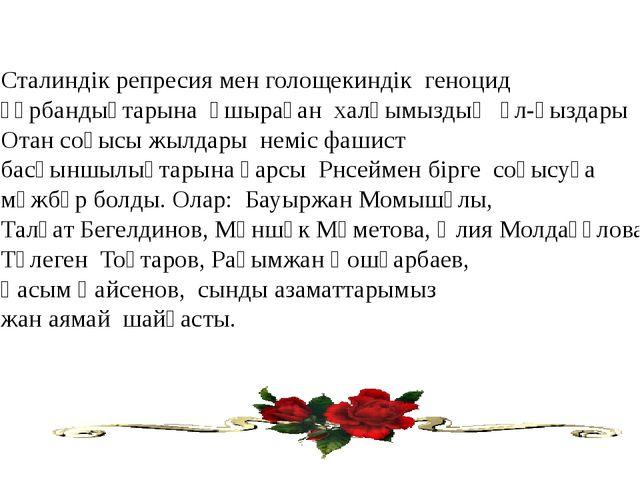 Сталиндік репресия мен голощекиндік геноцид құрбандықтарына ұшыраған халқымыз...